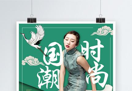 新中式杂志封面国潮时尚海报图片