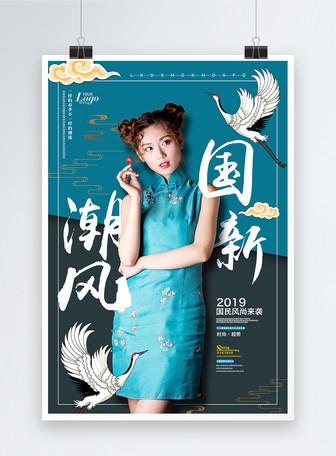 新中式海报旗袍美女海报
