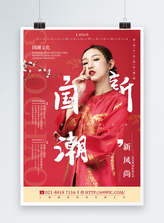 红色大气新国潮新风尚国潮文化宣传海报