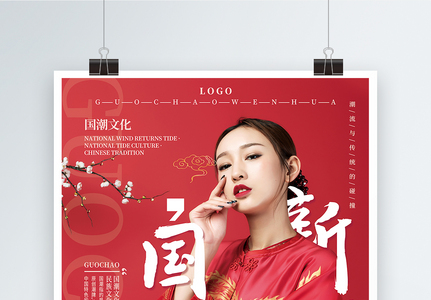 红色大气新国潮新风尚国潮文化宣传海报图片