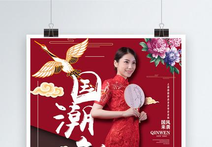 红色背景国潮文化旗袍美女海报图片