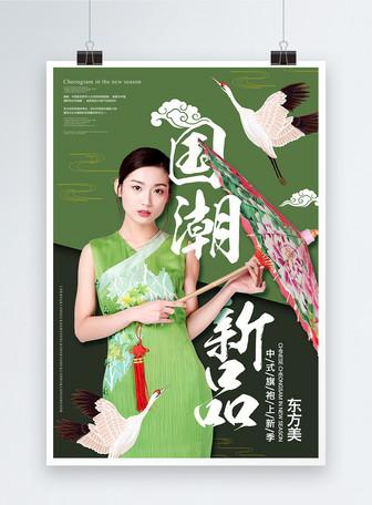 旗袍美女新中式杂志风格海报
