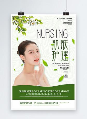 绿色面部清洁产品海报
