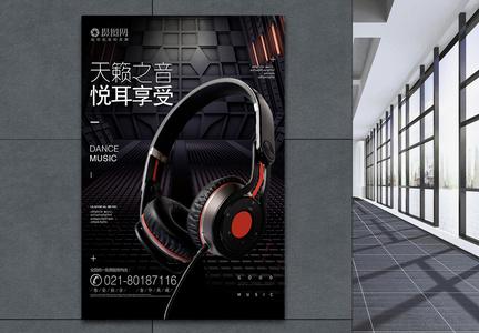 高端耳机促销海报图片