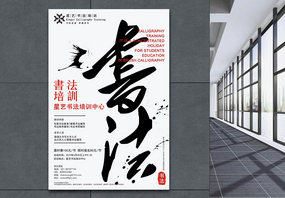 书法培训招生海报图片