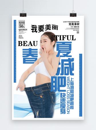 春夏减肥瘦身女性形体10bet国际官网,,,,,,,,,,,