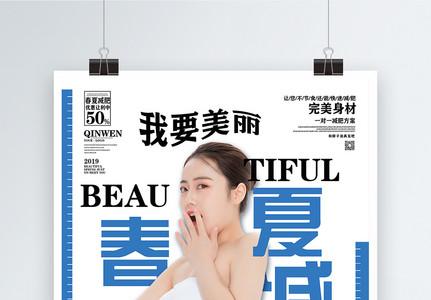 春夏减肥瘦身女性形体海报图片