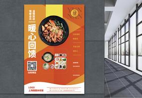 海鲜米线美食促销海报图片