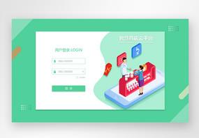 UI设计智慧药店登录web界面图片