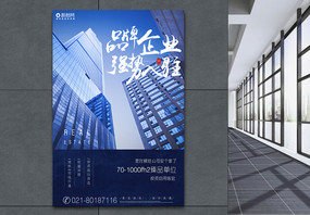 商业房地产海报图片