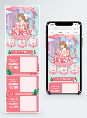 粉色温馨母亲节献礼淘宝手机端模板