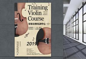 小提琴培训招生海报图片