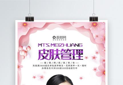 小清新皮肤管理美容宣传海报图片