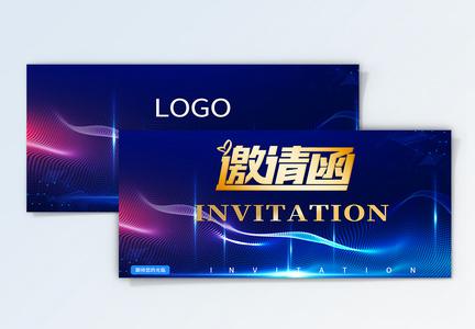 炫彩科技创意商务邀请函图片