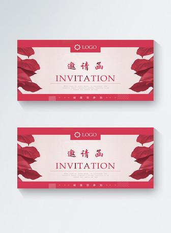 红色喜庆新年节日婚庆邀请函
