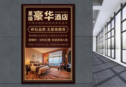 咖啡色星级大气豪华酒店促销海报图片