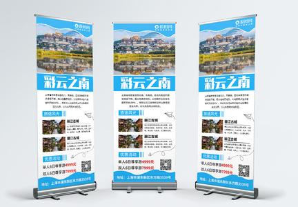 云南旅游宣传展架图片
