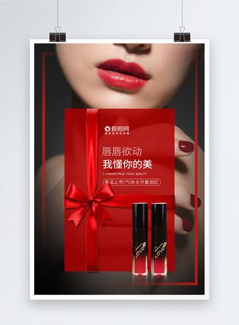 魅惑新品口红化妆品海报