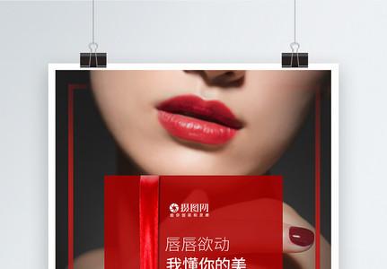 魅惑新品口红化妆品海报图片