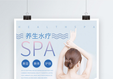蓝色清新养生水疗SPA海报图片