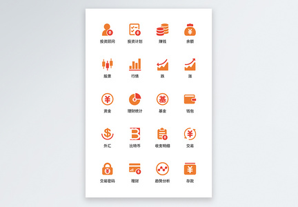 UI设计金融类双色icon图标图片