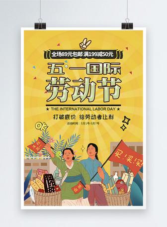 黄色五一劳动节促销购物海报