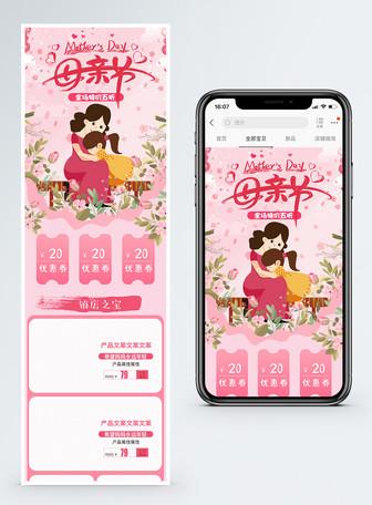 母亲节促销淘宝手机端模板