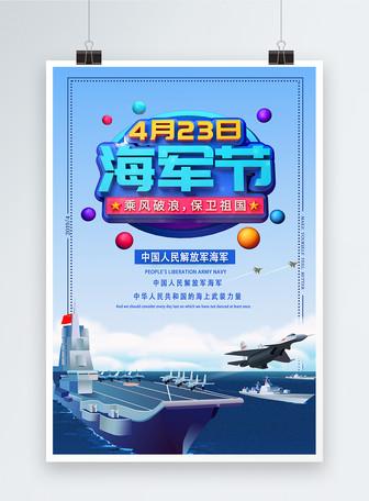 海军节乘风破浪保卫祖国党建节日海报