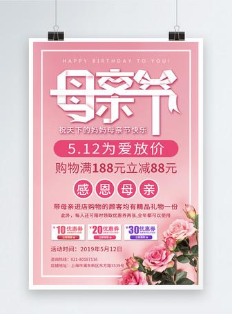 粉色简洁母亲节促销海报