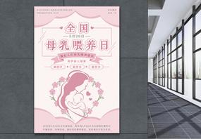 粉色中国母乳喂养日海报图片