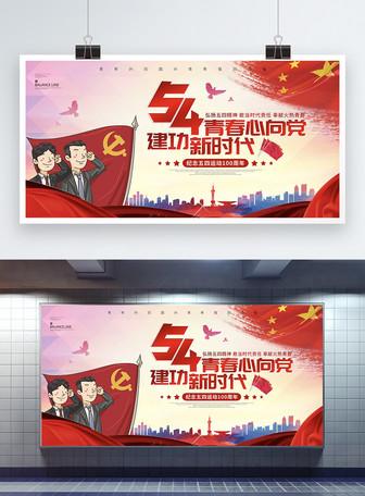 五四青年节青春心向党节日宣传展板