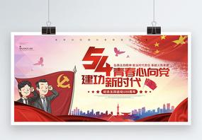 五四青年节青春心向党节日宣传展板图片
