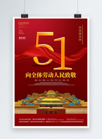 51五一劳动节中国红海报