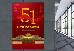 51五一劳动节中国红海报图片