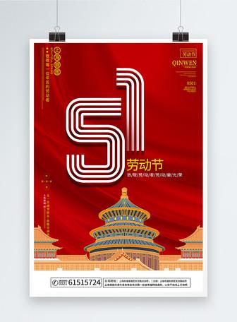 51五一劳动节喜庆背景海报