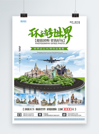 环球旅行创意海报