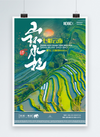 七彩云南旅游宣传梯田风景海报