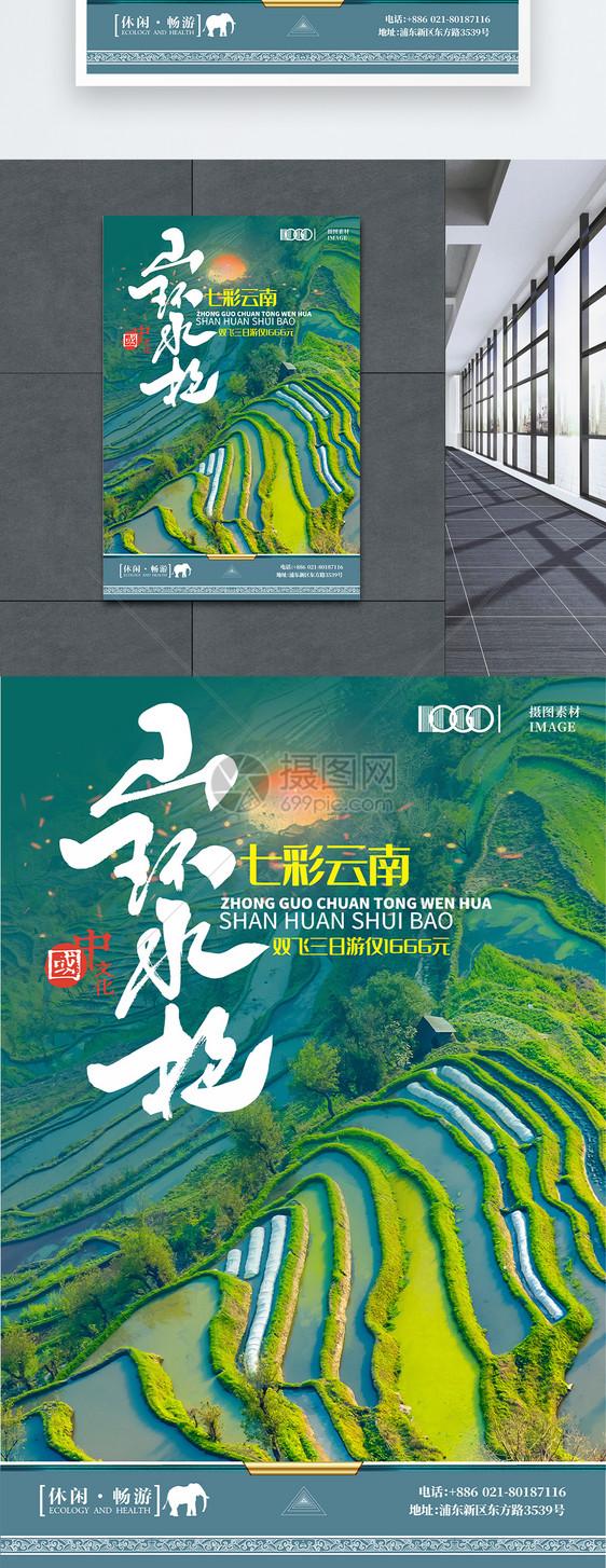 七彩云南旅游宣传梯田风景海报图片