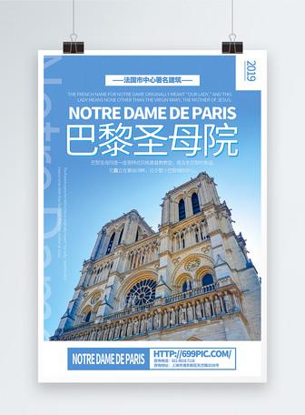 简洁风巴黎圣母院宣传海报