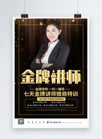 时尚黑金大气金牌讲师微商演讲宣传海报