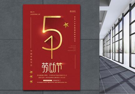 五一劳动节宣传海报图片