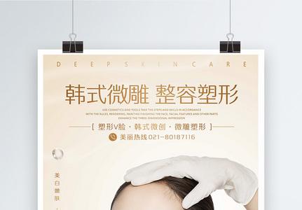 韩式微雕美容整形海报图片