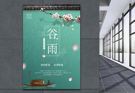 小清新谷雨海报设计图片