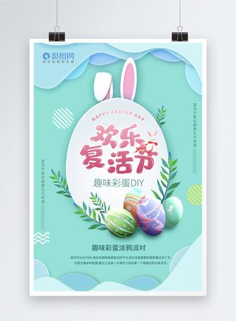 剪纸风欢乐复活节海报