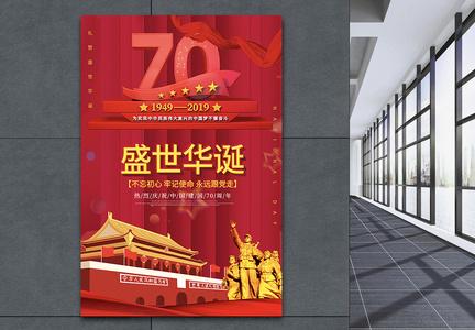红色大气党建风建国70周年海报图片