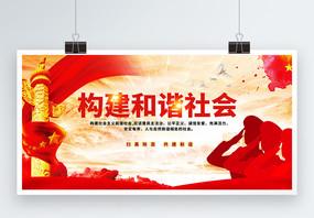 红色构建和谐社会宣传展板图片