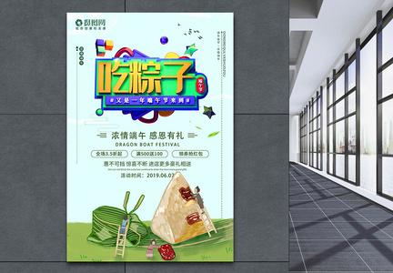 吃粽子端午节节日促销活动海报图片