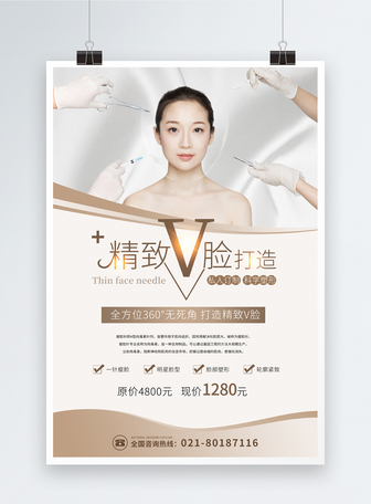 精致V脸打造微整形医美海报