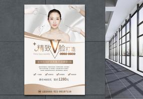 精致V脸打造微整形医美海报图片
