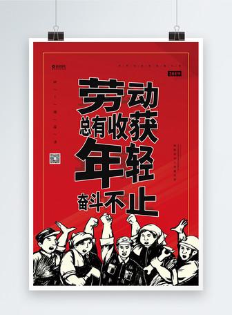 五一劳动节宣传海报